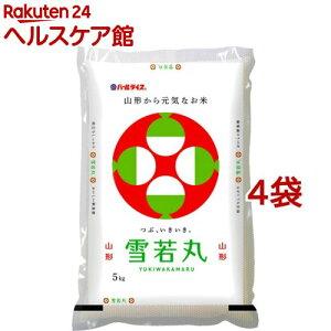 令和2年産 山形県産 雪若丸(5kg*4袋セット(20kg))【パールライス】