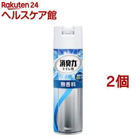 トイレの消臭力スプレー 消臭芳香剤 トイレ用 無香料(330mL*2コセット)【消臭力】