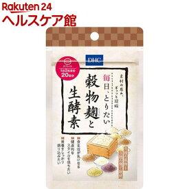 DHC 毎日、とりたい 穀物麹と生酵素 20日分(40粒)【DHC サプリメント】