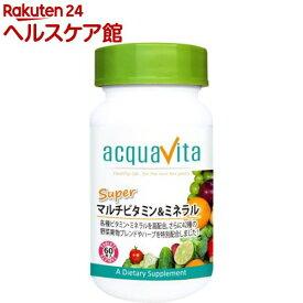 アクアヴィータ スーパーマルチビタミン&ミネラル(60粒)【アクアヴィータ(acquavita)】