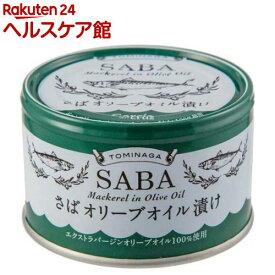 TOMINAGA さば オリーブオイル漬け(150g)
