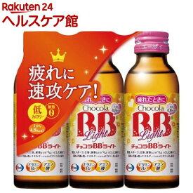 チョコラBBライト(100ml*3本入)【チョコラBB】