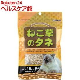 ねこの草の種 分包(15g*6袋入)