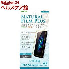 iPhone XS Max フィルム TPU PET 高光沢 フルカバー IN-P19FT/NPUC(1枚入)【イングレム】