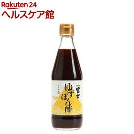 富士ゆずぽん酢(360ml)【spts4】