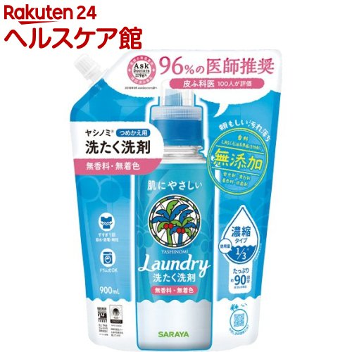 ヤシノミ洗剤 ヤシノミ洗たく洗剤 濃縮タイプ つめかえ用(900mL)【ヤシノミ洗剤】