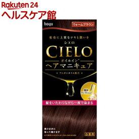 シエロ オイルインヘアマニキュア ウォームブラウン(100g+3g+10g)【シエロ(CIELO)】[白髪隠し]