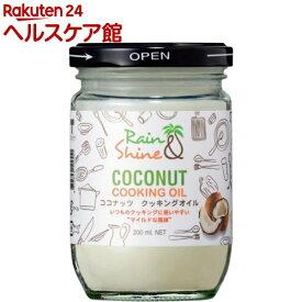 レイン&シャイン ココナッツクッキングオイル(200ml)【spts4】