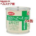 デビフ カロリーエース プラス 猫用流動食(85g*24コセット)