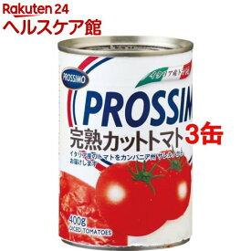 プロッシモ 完熟カットトマト(400g*3コセット)【プロッシモ(PROSSIMO)】
