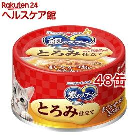 銀のスプーン 缶 とろける旨み仕立て まぐろ・かつおにささみ入り(70g*48缶セット)【銀のスプーン】