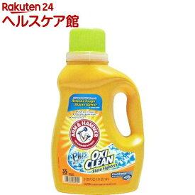 アーム&ハンマー 洗濯用洗剤 クールブリーズ オキシクリーン配合(1.84L)【アーム&ハンマー】