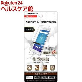 Xperia X Performance 液晶保護フィルム 耐衝撃 反射防止 RT-RXPXPF/DC(1枚入)【レイ・アウト】