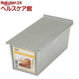 ホームメイドケイクス 食パン型 1斤(1コ入)【ホームメイドケイクス】