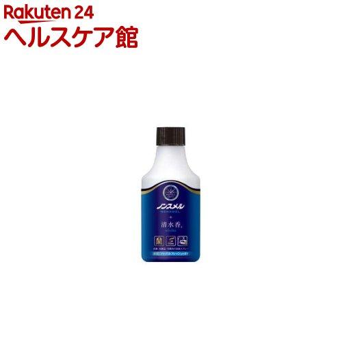 ノンスメル 清水香 ハーバルフレッシュの香り つけかえ用(300mL)【ノンスメル】