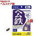 DHC ヘム鉄 60日分(120粒*2コセット)【DHC】