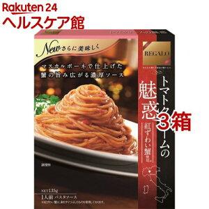 レガーロ トマトクリームの魅惑(135g*3箱セット)[パスタソース]