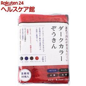 ダークカラー ぞうきん 業務用 アソート ZT006(10枚入)