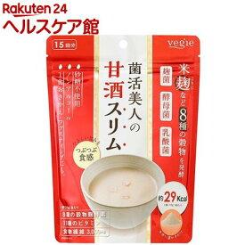 ベジエ 菌活美人の甘酒スリム(150g)【ベジエ】