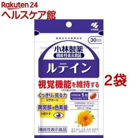 小林製薬の機能性表示食品 ルテインb(30粒*2コセット)【小林製薬の栄養補助食品】