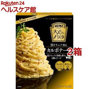 ハインツ 大人むけのパスタ 黒トリュフ香るカルボナーラ(120g*2箱セット)【ハインツ(HEINZ)】