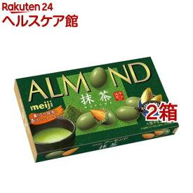 アーモンドチョコレート 抹茶(79g*2箱セット)