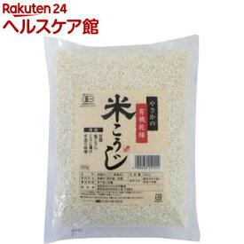 やさかの有機乾燥米こうじ(500g)【やさか】