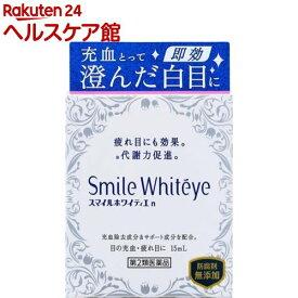 【第2類医薬品】スマイル ホワイティエ(15ml)【スマイル】