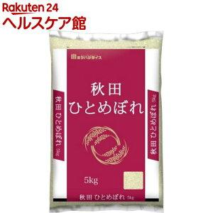 令和3年産 秋田県産ひとめぼれ(5kg)