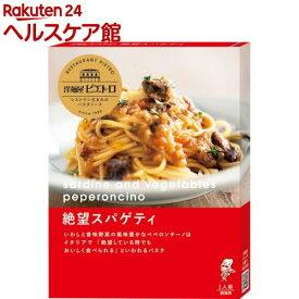 洋麺屋ピエトロ 絶望スパゲティ(95g)【pickUP50】【more50】【洋麺屋ピエトロ】