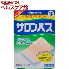 【第3類医薬品】サロンパス(40枚入)【more20】