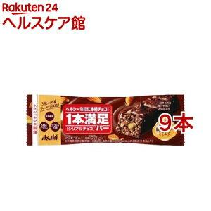 アサヒ 1本満足バー シリアルチョコ(9本セット)【1本満足バー】[チョコレート]