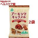 サンコー アーモンドキャラメル(165g*2袋セット)