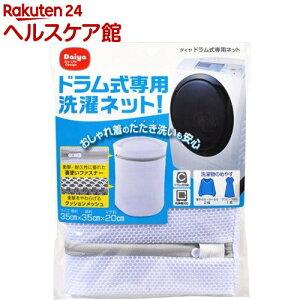 ドラム式専用 洗濯ネット(1個)