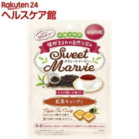 スウィートマービー 紅茶キャンディ(49g)【more30】【マービー(MARVIe)】
