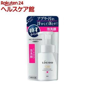 ルシード トータルケア泡洗顔 つめかえ用(130mL)【ルシード(LUCIDO)】
