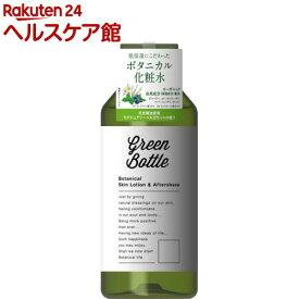 グリーンボトル ボタニカル化粧水(300ml)【グリーンボトル】