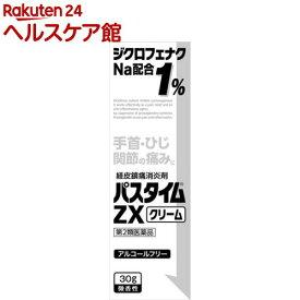 【第2類医薬品】パスタイムZX クリーム(セルフメディケーション税制対象)(30g)【パスタイム】