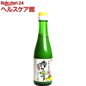柚子屋本店 搾り柚子(200ml)【more20】【柚子屋本店】