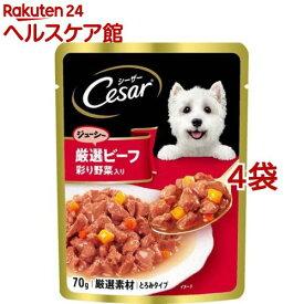 シーザー 厳選ビーフ入り 野菜入り(70g*4袋セット)【シーザー(ドッグフード)(Cesar)】[ドッグフード]