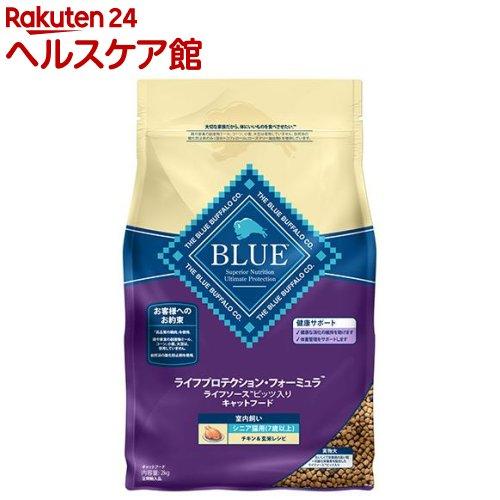 BLUE ライフP・フォーミュラ シニア猫用(7歳以上) 室内飼い チキン&玄米レシピ(2kg)
