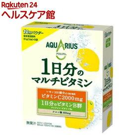 アクエリアス 1日分のマルチビタミン インスタントパウダー(51g*5袋)【spts13】【spts1】【アクエリアス(AQUARIUS)】[スポーツドリンク]