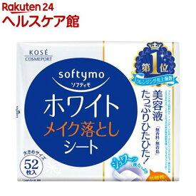 ソフティモ ホワイト メイク落としシート b つめかえ(52枚入)【more30】【ソフティモ】