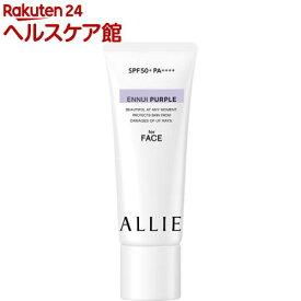 アリィー カラーチューニングUV PU パープルカラー(40g)【ALLIE(アリィー)】