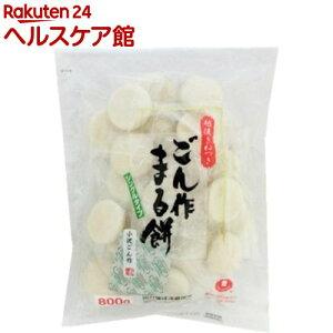 【訳あり】丸一オザワ 越後杵つき ごん作まる餅 シングル(800g)