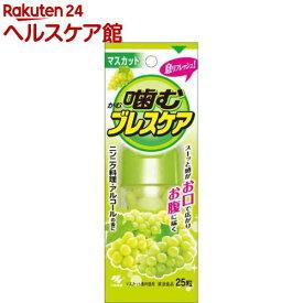 噛むブレスケア マスカット(25粒)【more30】【ブレスケア】