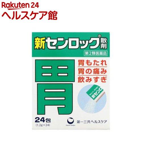 【第2類医薬品】新センロック散剤(セルフメディケーション税制対象)(24包)【センロック】