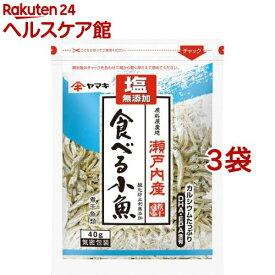 ヤマキ 塩無添加 瀬戸内産 食べる小魚(40g*3袋セット)【ヤマキ】