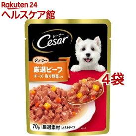 シーザー 厳選ビーフ入り チーズ・野菜入り(70g*4袋セット)【シーザー(ドッグフード)(Cesar)】[ドッグフード]