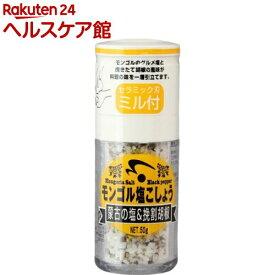 木曽路物産 モンゴル塩こしょうミル付(50g)